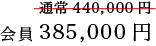 会員350,000円