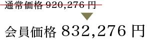 会員価格781,960円