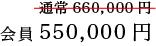 会員500,000円
