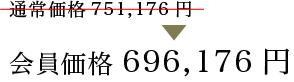 会員価格656,960円