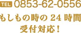 TEL0853-62-0556-もしもの時の24時間受付対応!