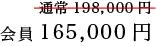 会員165,000円