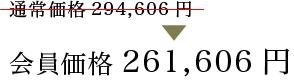 会員価格250,6060円