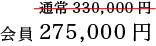 会員275,000円