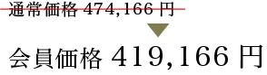 会員価格408,166円