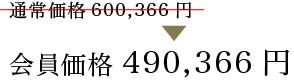 会員479,366円