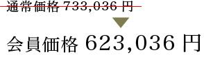 会員価格612,036円