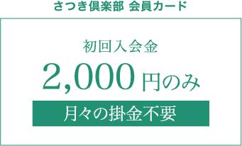 さつき倶楽部 会員カード初回入会金2,000円のみ月々の掛金不要