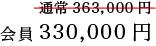 会員330,000円