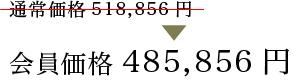 会員価格474,856円