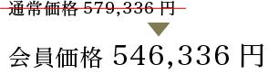 会員価格535,336円
