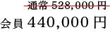 会員440,000円