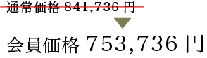 会員価格753,736円