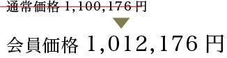 会員価格1,001,1760円