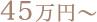 45万円〜